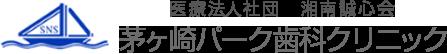 茅ヶ崎市の歯医者なら茅ヶ崎パーク歯科クリニック|イオン茅ヶ崎中央SC 3F・茅ヶ崎駅から徒歩10分